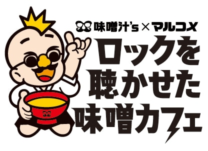 「ロックを聴かせた味噌カフェ」ロゴ