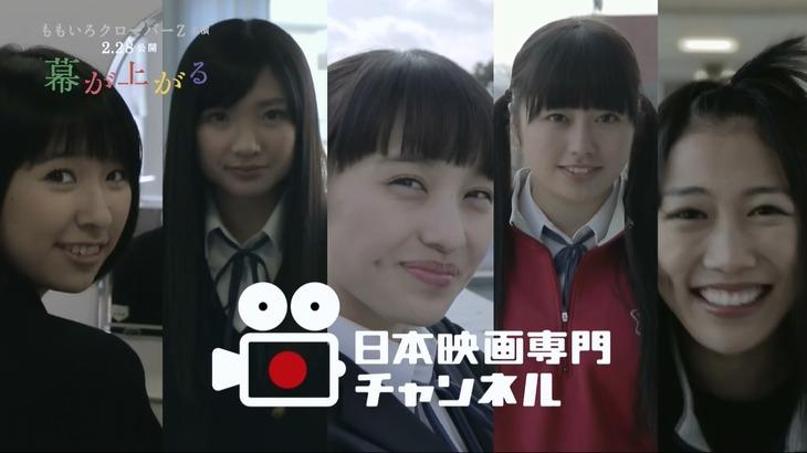 ももいろクローバーZと日本映画専門チャンネルのコラボステーションIDのワンシーン。(c)2015 O.H・K / F・T・R・D・K・P