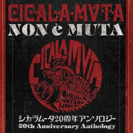 シカラムータ「CICALA-MVTA Non e Muta」ジャケット