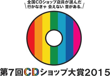 「第7回CDショップ大賞2015」ロゴ