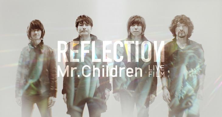 映画「Mr.Children REFLECTION」のワンシーン