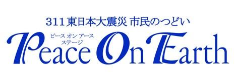 「311東日本大震災 市民のつどい『Peace On Earth』」ロゴ