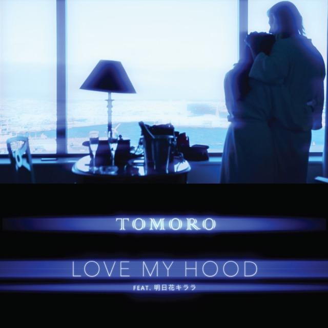 TOMORO「LOVE MY HOOD feat. 明日花キララ」ジャケット