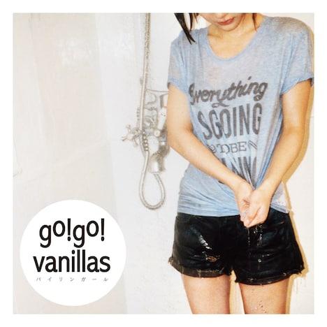 go!go!vanillas「バイリンガール」ジャケット