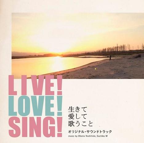 「LIVE! LOVE! SING! 生きて愛して歌うこと オリジナル・サウンドトラック」ジャケット