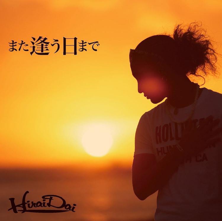 また 逢う 日 まで 平井 大