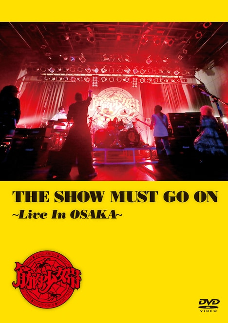 筋肉少女帯「THE SHOW MUST GO ON ~Live In OSAKA~」ジャケット