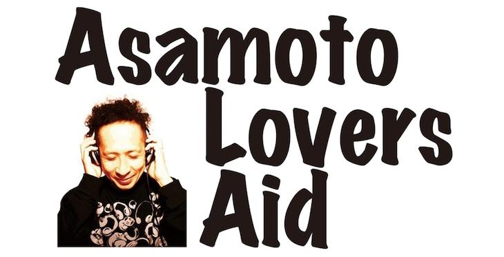 「Asamoto Lovers Aid」ロゴ