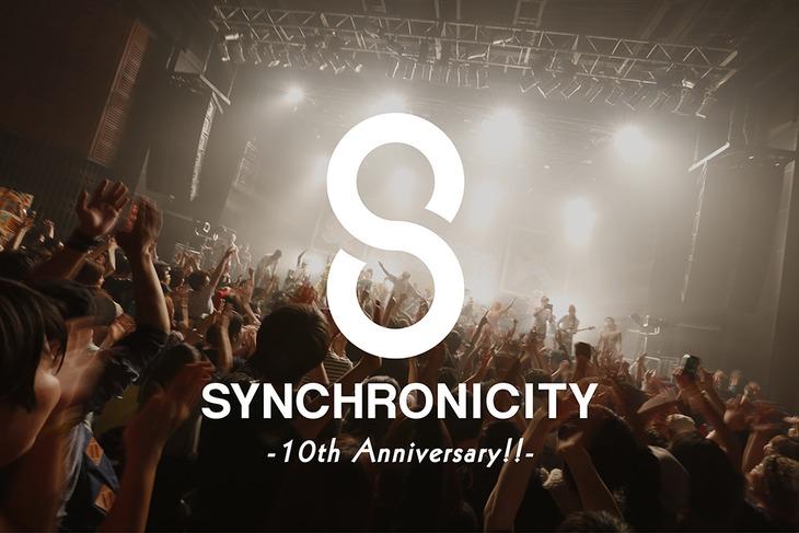 「SYNCHRONICITY'15 -10th Anniversary!!-」ビジュアル