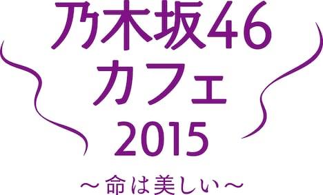 「乃木坂46 カフェ2015~命は美しい~」メインビジュアル