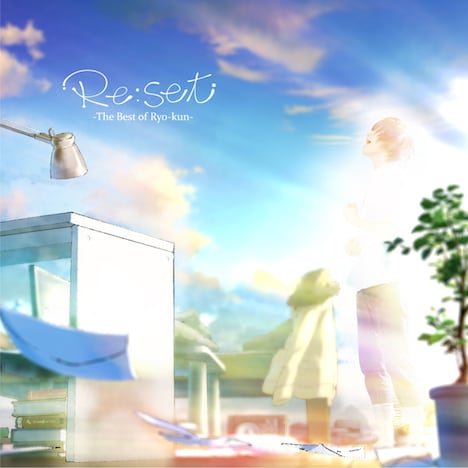 りょーくん「Re:set -The Best of Ryo-kun-」初回限定盤ジャケット