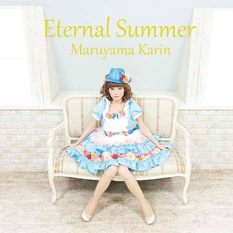 丸山夏鈴「Eternal Summer」ジャケット