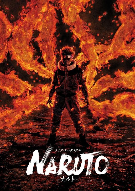 「ライブ・スペクタクル『NARUTO-ナルト-』」のメインビジュアル。(c)岸本斉史 スコット/集英社 (c)ライブ・スペクタクル「NARUTO-ナルト-」製作委員会2015