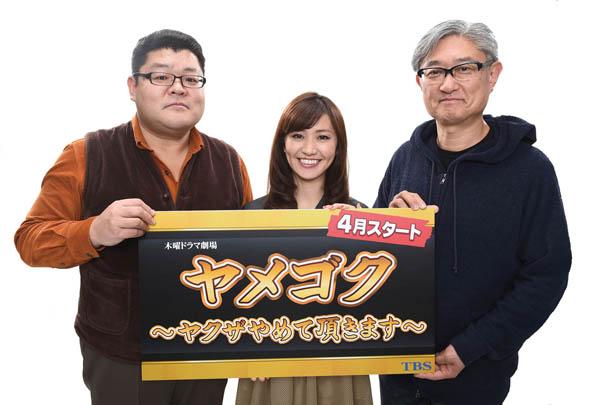 ドラマ「ヤメゴク~ヤクザやめて頂きます~」スタッフ。左から脚本家の櫻井武晴、主演の大島優子、監督の堤幸彦。(c)TBS