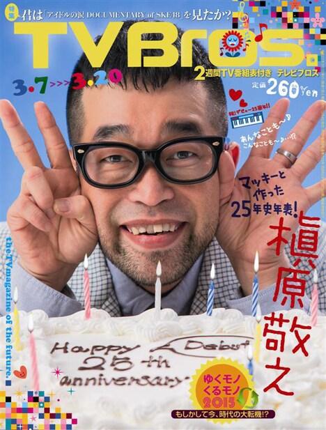 「TV Bros.」2015年3月7日号表紙