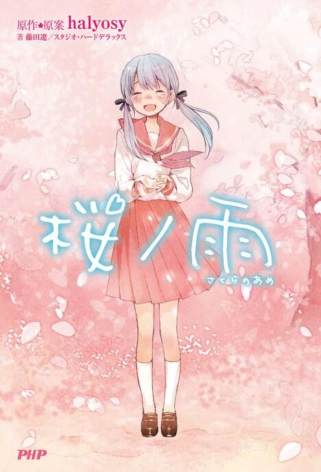 小説「桜ノ雨」表紙 Illustration by 優 (c) Crypton Future Media, INC.www.piapro.net.