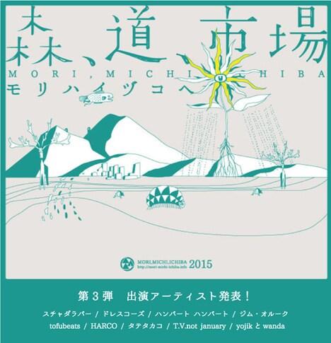 「森、道、市場2015 ~モリハイヅコヘ~」ビジュアルおよび第3弾ラインナップ。
