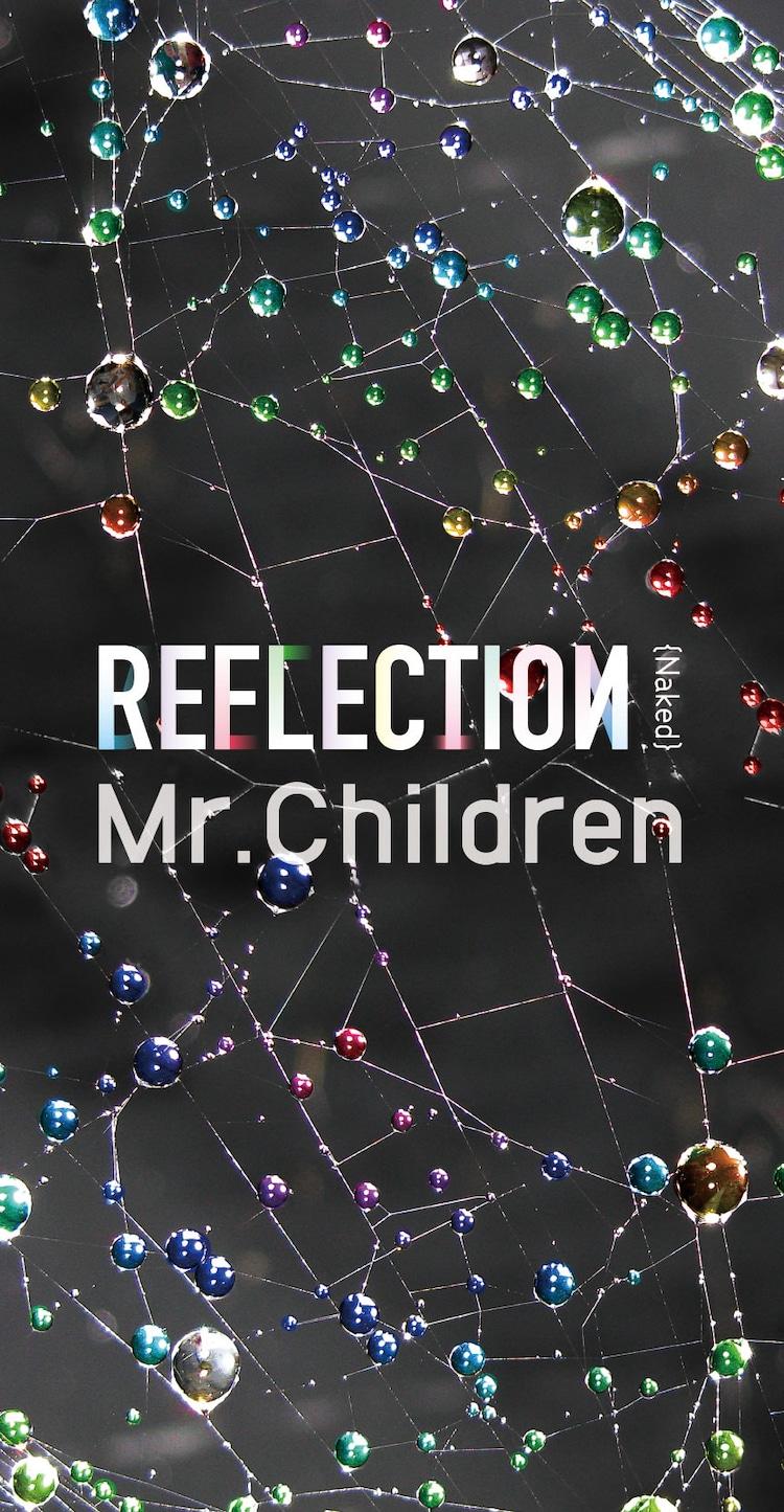 Mr.Childrenアルバム「REFLECTION {Naked}」ジャケット