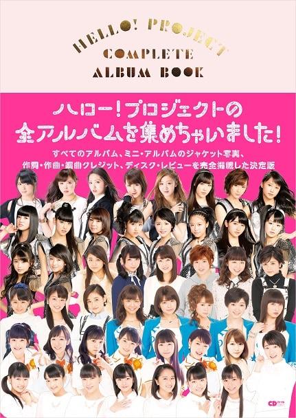 「HELLO! PROJECT COMPLETE ALBUM BOOK」表紙