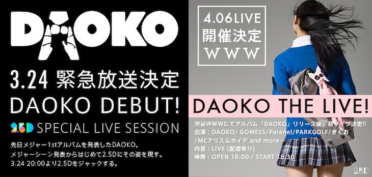 「DAOKO DEBUT!」「DAOKO THE LIVE!」告知ビジュアル