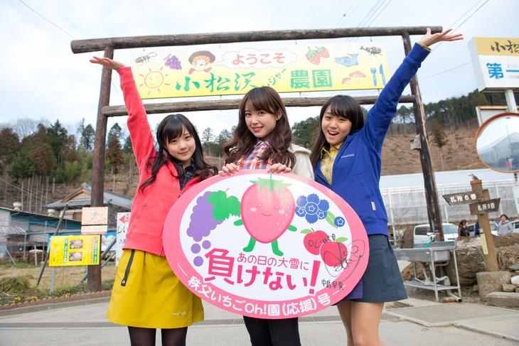 農園前で記念撮影する稲葉愛香、中島早貴、室田瑞希。