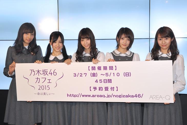 「乃木坂46 カフェ2015~命は美しい~」オープニングセレモニーの様子。