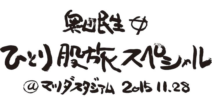 「奥田民生ひとり股旅スペシャル@マツダスタジアム」ロゴ