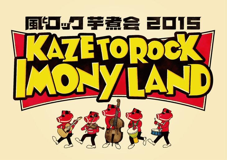 「風とロック芋煮会 2015 KAZETOROCK IMONY LAND」ロゴ