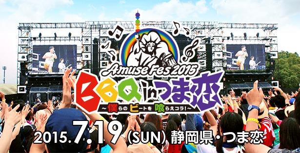 「Amuse Fes 2015 BBQ in つま恋 ~僕らのビートを喰らえコラ!~」ロゴ