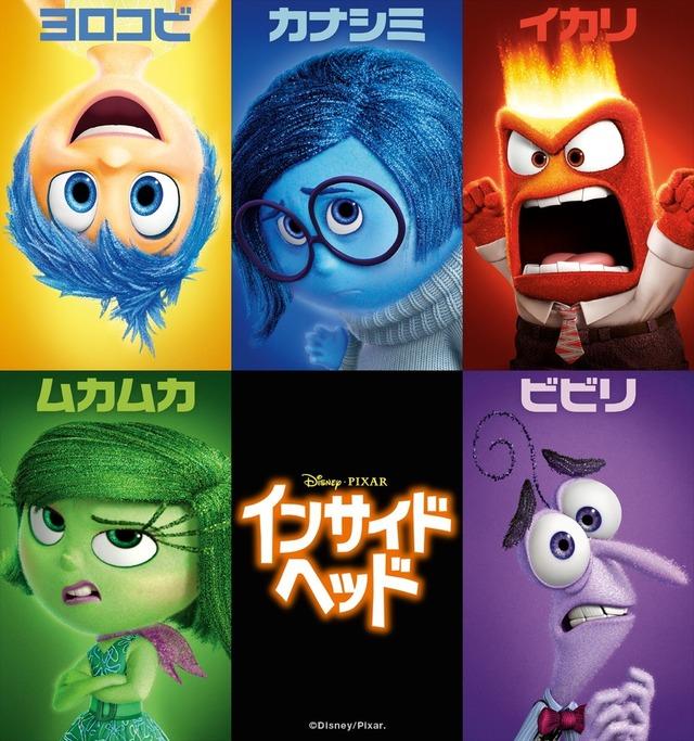 「インサイド・ヘッド」登場キャラクター。(c)2015 Disney / Pixar. All Rights Reserved.