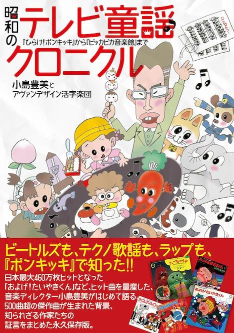 「昭和のテレビ童謡クロニクル『ひらけ ! ポンキッキ』から『ピッカピカ音楽館』まで」表紙
