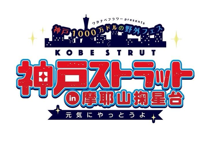 「神戸ストラット in 摩耶山掬星台 ~元気にやっとうよ~」ロゴ