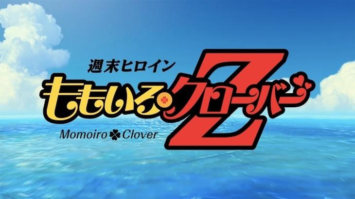 ももいろクローバーZ「『Z』の誓い」トレイラーのワンシーン。