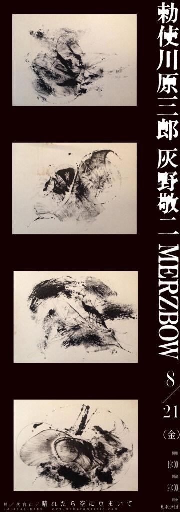 「-特別企画- 勅使川原三郎×灰野敬二×MERZBOW」フライヤー表面