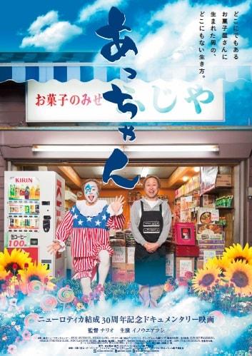 「あっちゃん」ポスタービジュアル (c)あっちゃん製作委員会
