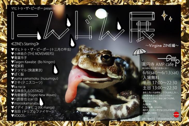 「にんじん展~virgin zine編~」フライヤー