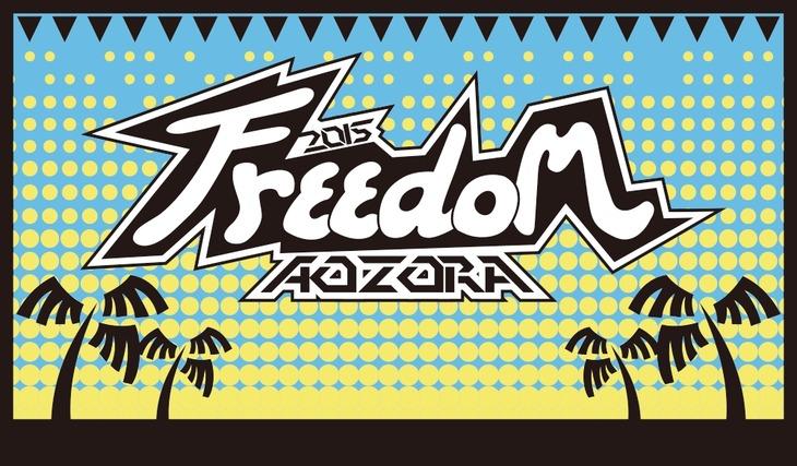 「FREEDOM aozora」ロゴ