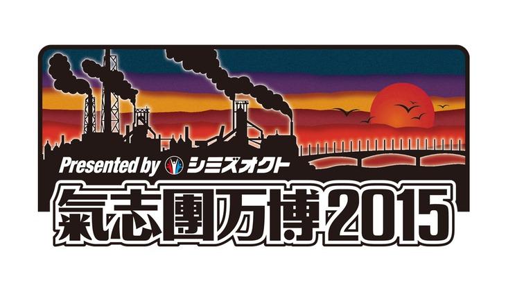 「氣志團万博2015 Presented by シミズオクト」ロゴ