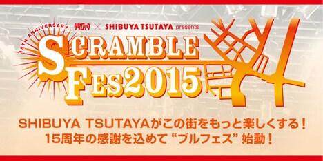 「ツタロック×SHIBUYA TSUTAYA presents SCRAMBLE FES 2015」ロゴ