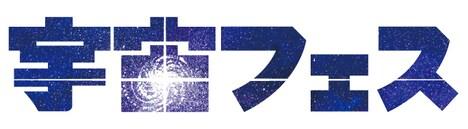 「宇宙フェス」ロゴ