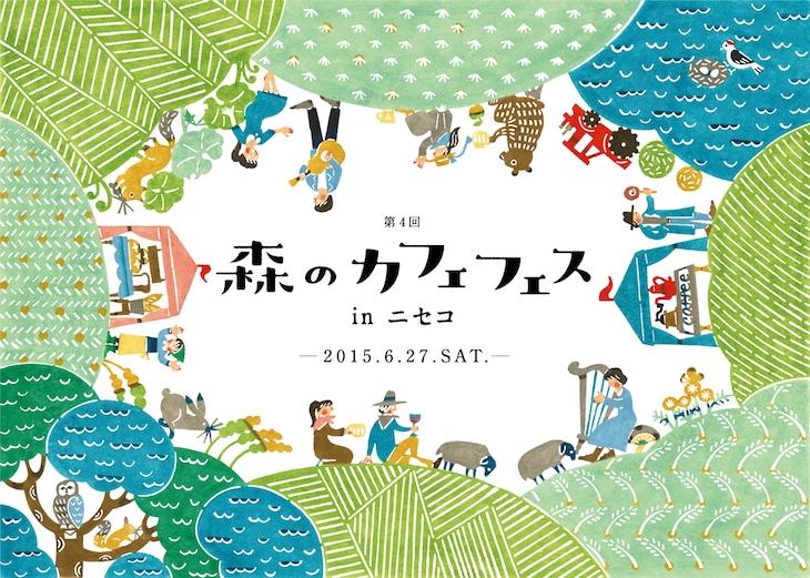 「第4回『森のカフェフェス in ニセコ』」メインビジュアル