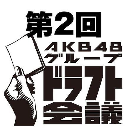 「第2回AKBグループ ドラフト会議」ロゴ