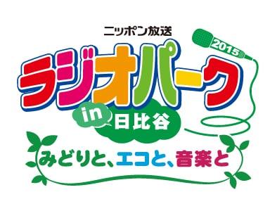 ニッポン放送『ラジオパーク in 日比谷 2015 ~みどりと、エコと、音楽と~』イベントロゴ