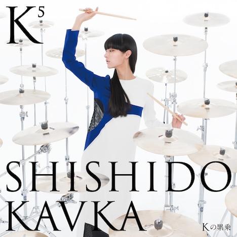 シシド・カフカ「K5」CDジャケット