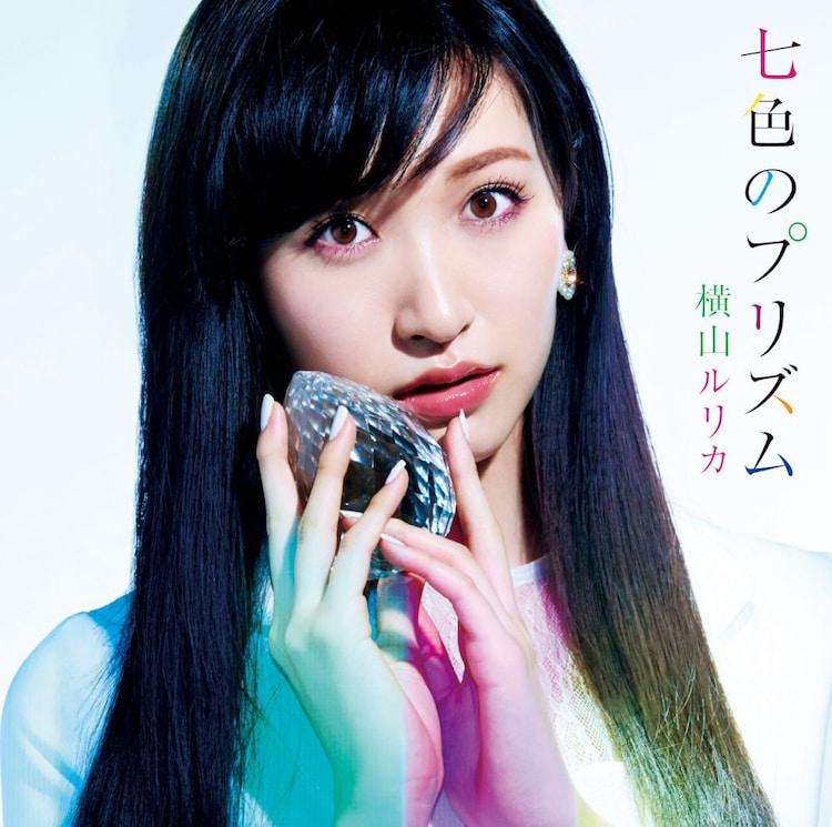 横山ルリカ「七色のプリズム」初回限定盤Aジャケット