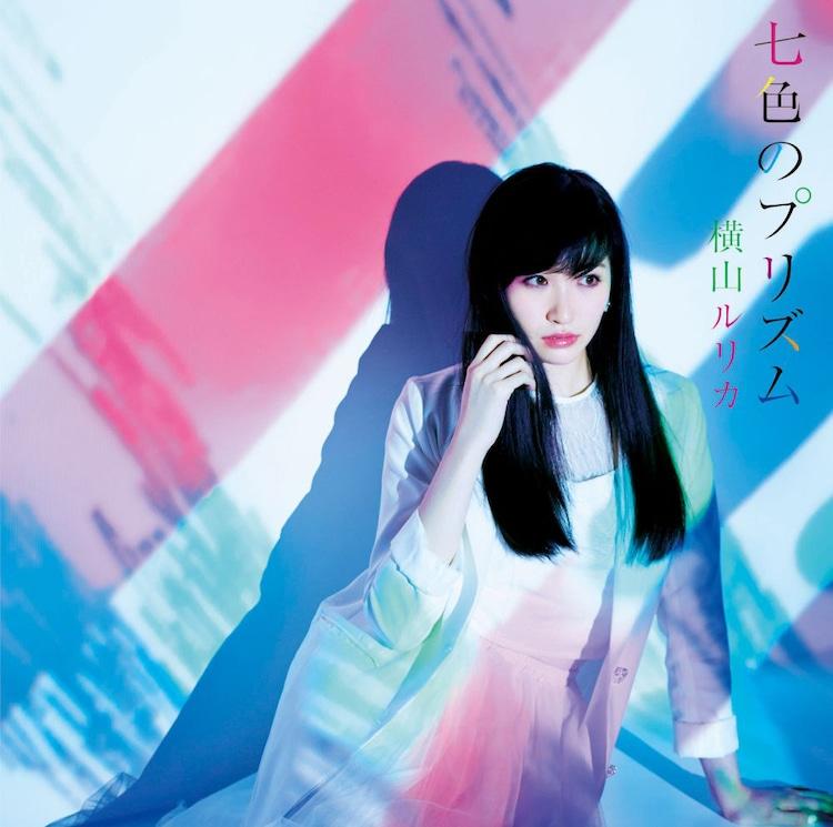横山ルリカ「七色のプリズム」初回限定盤Cジャケット