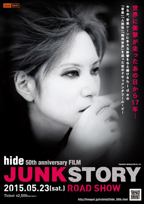 「hide 50th Anniversary FILM『JUNK STORY』」フライヤー (c)HEADWAX ORGANIZATION CO.,LTD. (c)2015 hide 50th anniversary FILM「JUNK STORY」製作委員会