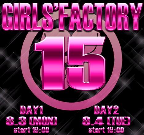 「GIRLS' FACTORY 15」ロゴ
