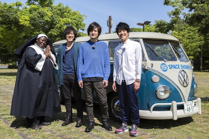 「back number SPECIAL SISTERリリース記念!~SISTERと行くスペ車ツアー~」より。