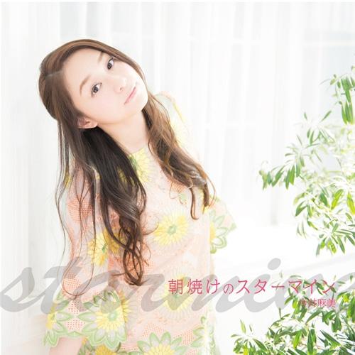 今井麻美「朝焼けのスターマイン」通常盤ジャケット